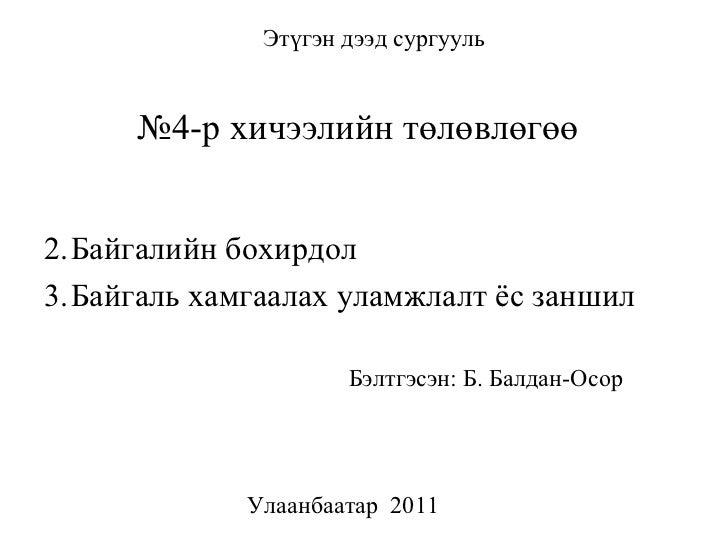 № 4-р хичээлийн төлөвлөгөө <ul><li>Байгалийн бохирдол  </li></ul><ul><li>Байгаль хамгаалах уламжлалт ёс заншил </li></ul>Б...