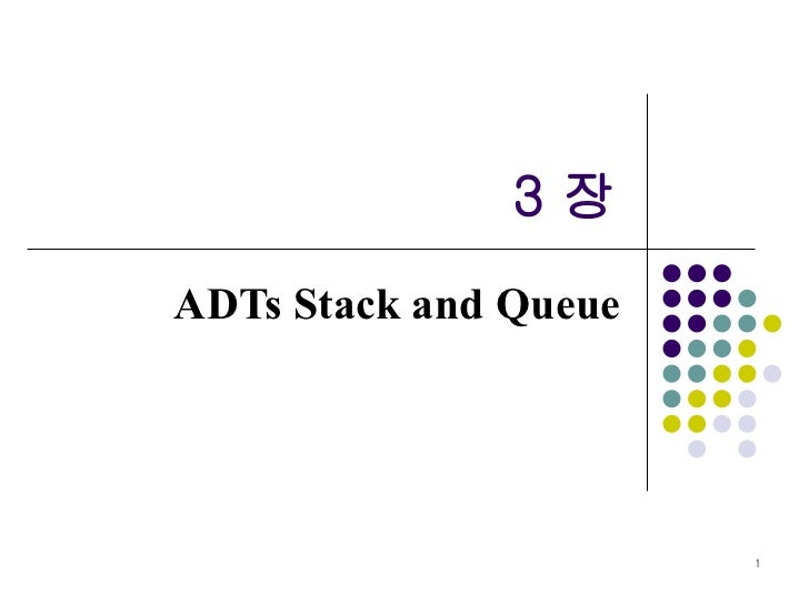 3 장 ADTs Stack and Queue