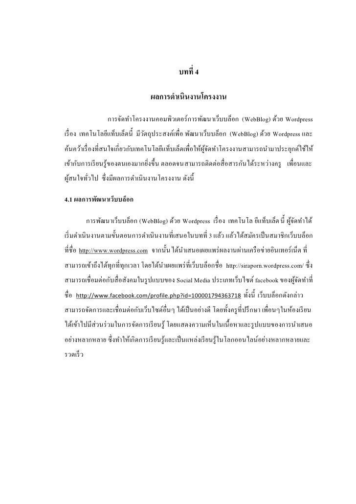 บทที่ 4                                  ผลการดาเนินงานโครงงาน                  การจัดทาโครงงานคอมพิวเตอร์การพัฒนาเว็บบล็อ...
