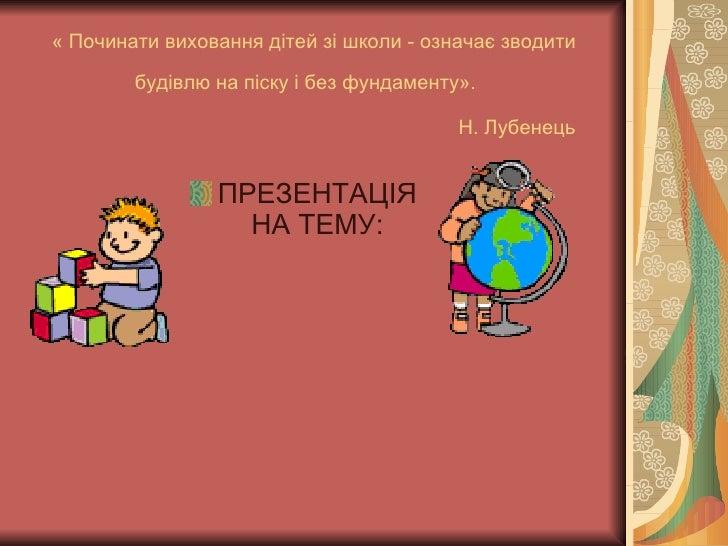4. Наступність дитсад школа