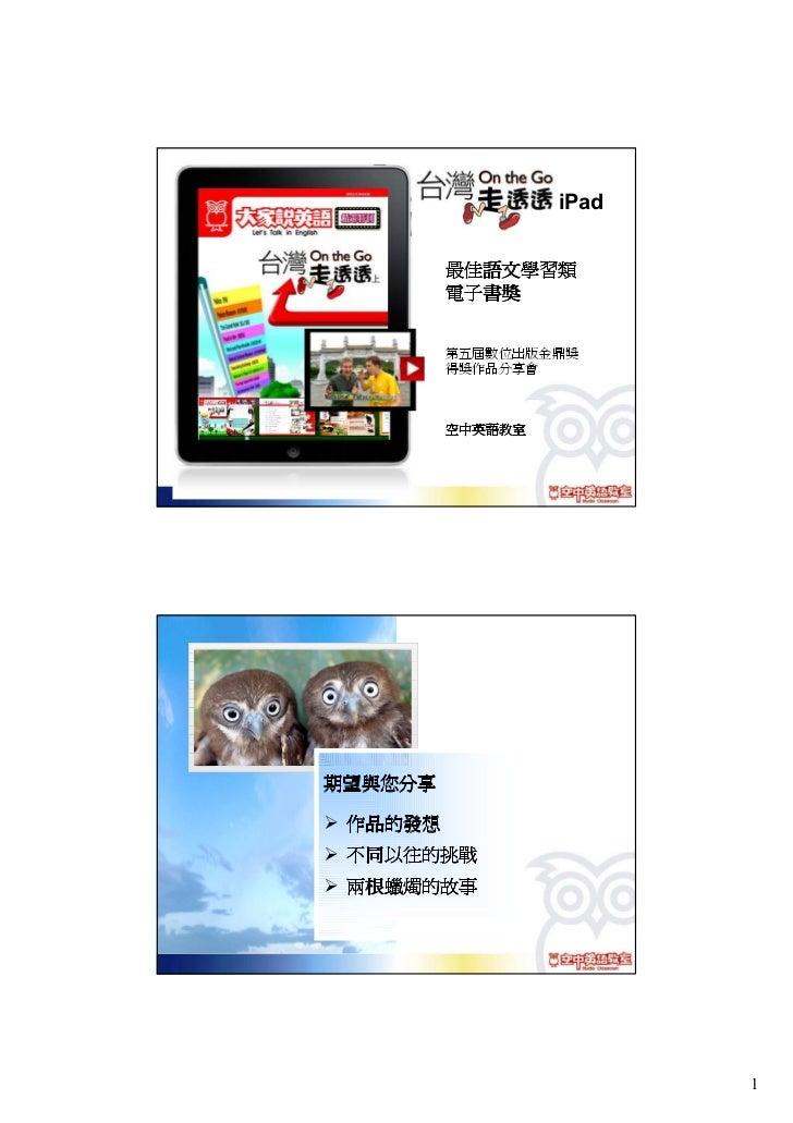 iPad         最佳語文學習類         電子書獎         第五屆數位出版金鼎獎         得獎作品分享會         空中英語教室期望與您分享 作品的發想 作品的發想 不同以往的挑戰 兩根蠟燭的故事     ...