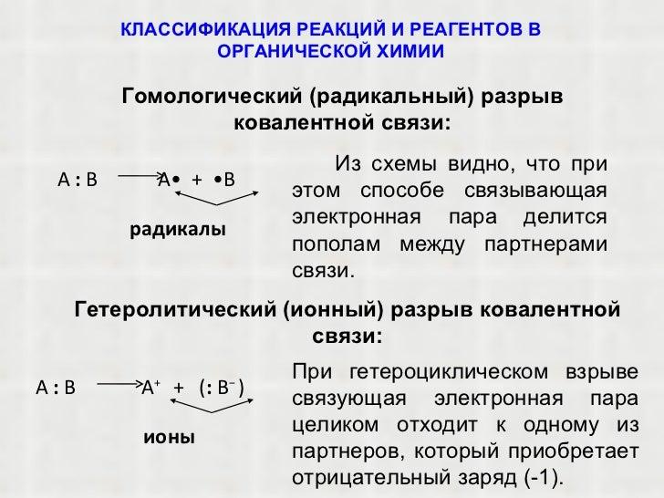 Гетеролитический (ионный)