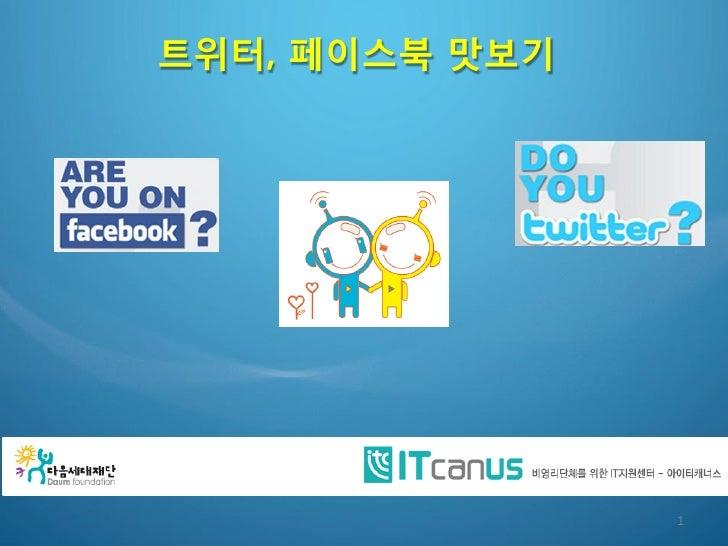 [제8회 인터넷리더십] 트위터, 페이스북 맛보기 - 아이티캐너스