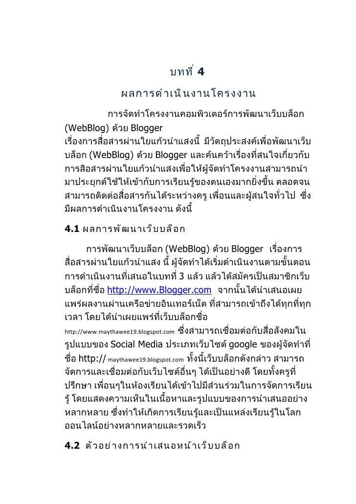 บทที ่ 4               ผลการดำ า เนิ น งานโครงงาน             การจัดทำาโครงงานคอมพิวเตอร์การพัฒนาเว็บบล็อก(WebBlog) ด้วย B...