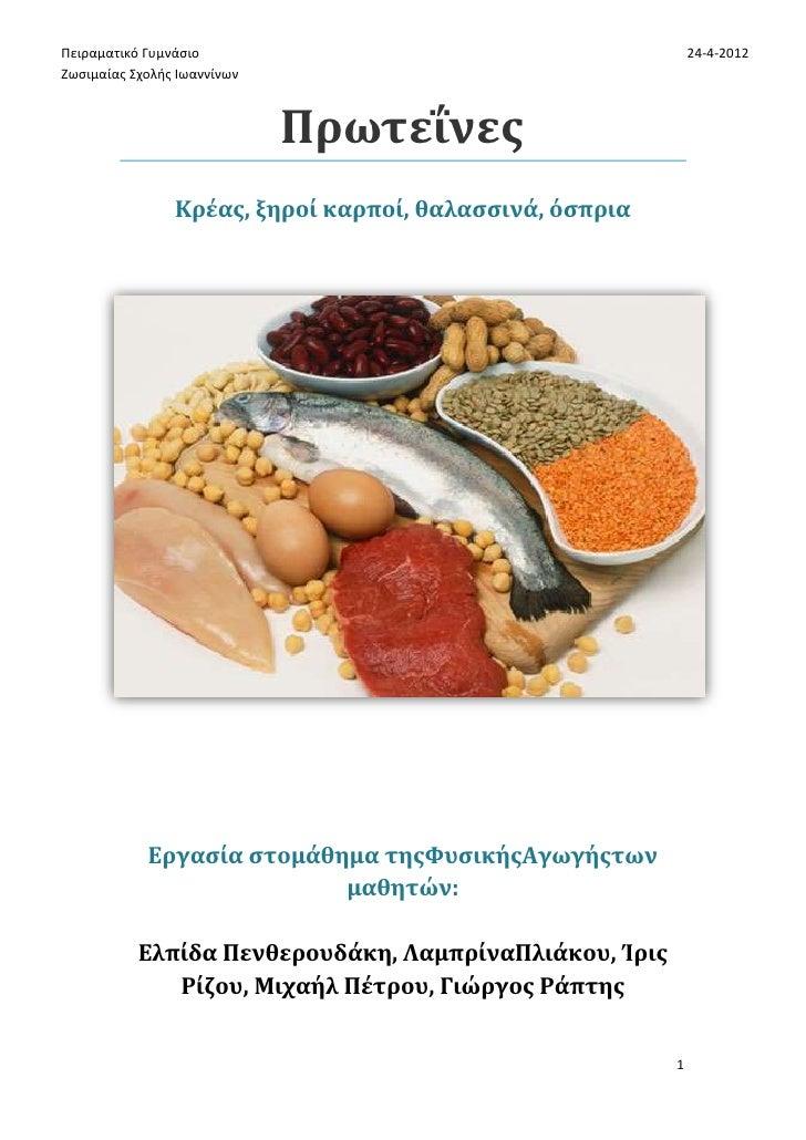 Πειραματικό Γυμνάςιο                                         24-4-2012Ζωςιμαίασ Σχολισ Ιωαννίνων                          ...