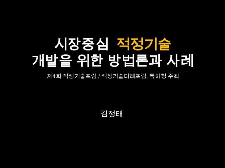 시장중심 적정기술개발을 위한 방법론과 사례 제4회 적정기술포럼 / 적정기술미래포럼, 특허청 주최            김정태
