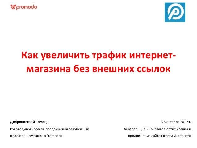 Как увеличить трафик интернет-магазина без внешних ссылок - Optimization.com.ua 2012