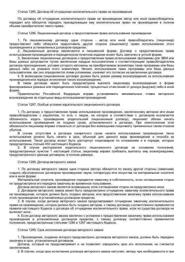 Соглашение О Предоставлении Опциона На Заключение Договора Образец