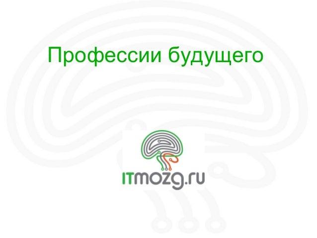 Екатерина Евсеева, ITmozg
