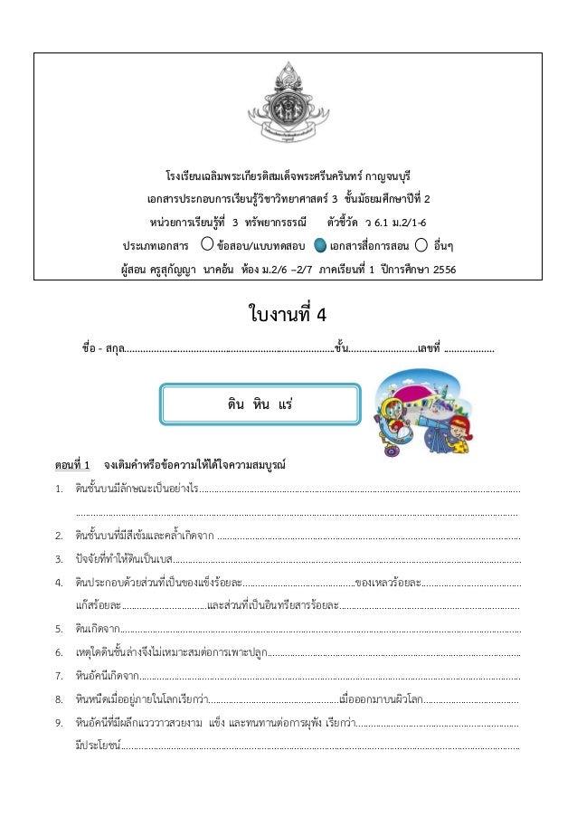 โรงเรียนเฉลิมพระเกียรติสมเด็จพระศรีนครินทร์ กาญจนบุรีเอกสารประกอบการเรียนรู้วิชาวิทยาศาสตร์ 3 ชั้นมัธยมศึกษาปีที่ 2หน่วยกา...
