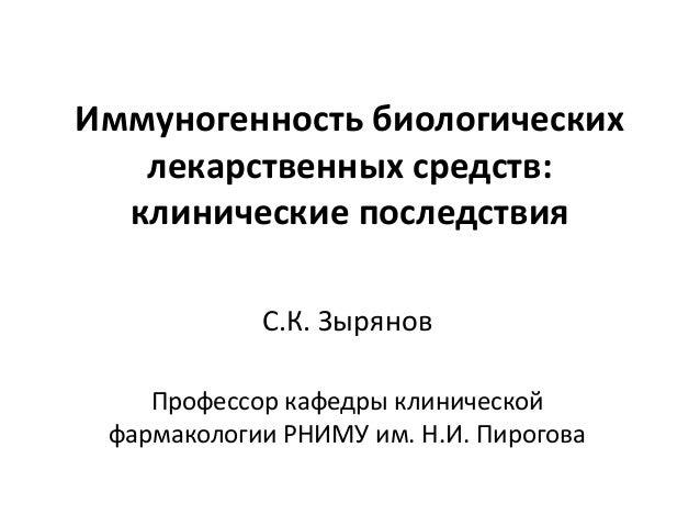 19. Sergey Zyrynov - Pirogov University (Russian Federation)