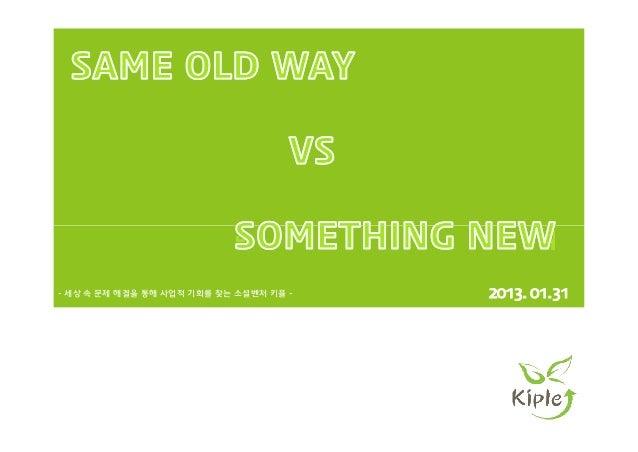 2013. 01.31- 세상 속 문제 해결을 통해 사업적 기회를 찾는 소셜벤처 키플 -