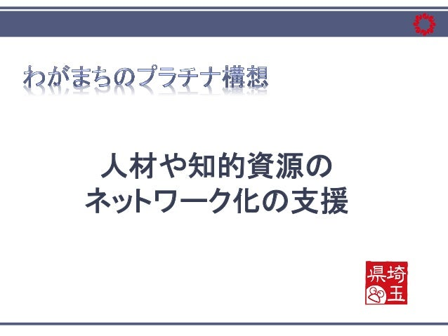 第4期わが街のプラチナ構想 埼玉県