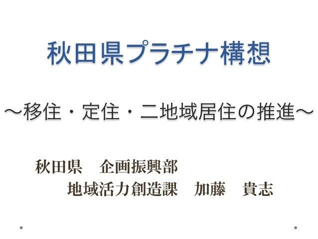 第4期わが街のプラチナ構想 秋田県