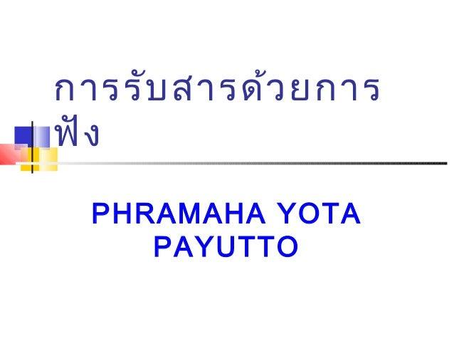 การรับ สารด้ว ยการ ฟัง PHRAMAHA YOTA PAYUTTO