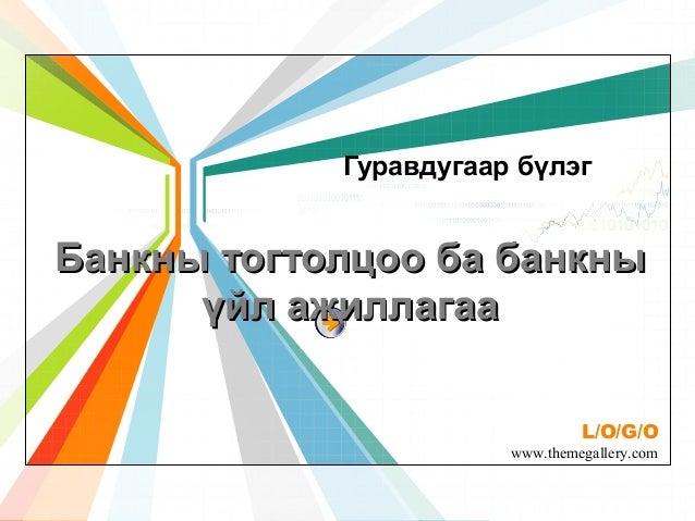 Гуравдугаар бүлэг  Банкны тогтолцоо ба банкны үйл ажиллагаа L/O/G/O  www.themegallery.com