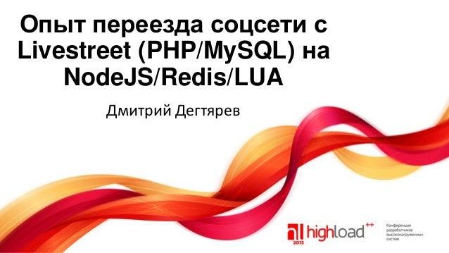 Опыт переезда соцсети с Livestreet (PHP/MySQL) на NodeJS/Redis/LUA Дмитрий Дегтярев