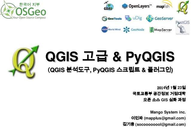 공간정보거점대학 - PyQGIS 및 플러그인 개발