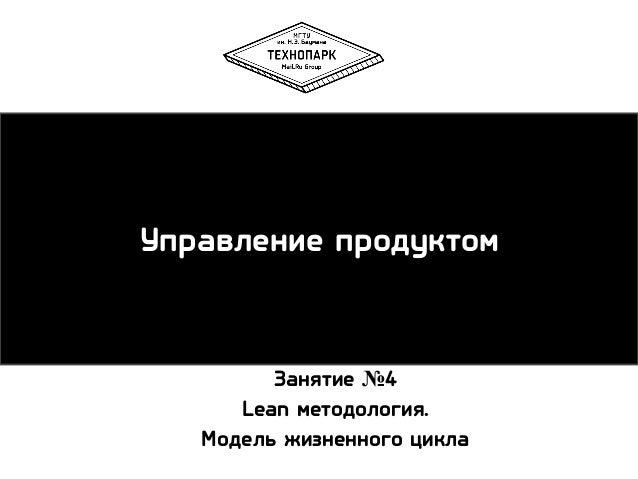 Управление продуктом  Занятие №4 Lean методология. Модель жизненного цикла