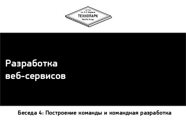 Разработка веб-сервисов осень 2013 лекция 4