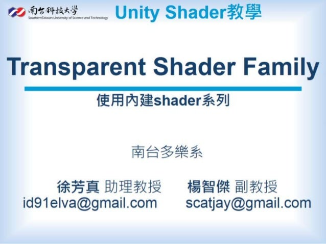 使用內建shader: Transparent Shader Family