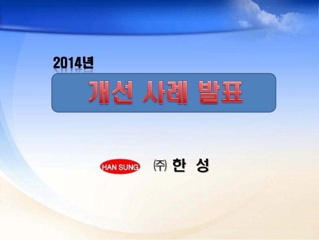 ㈜ 한 성HAN SUNG 2014년