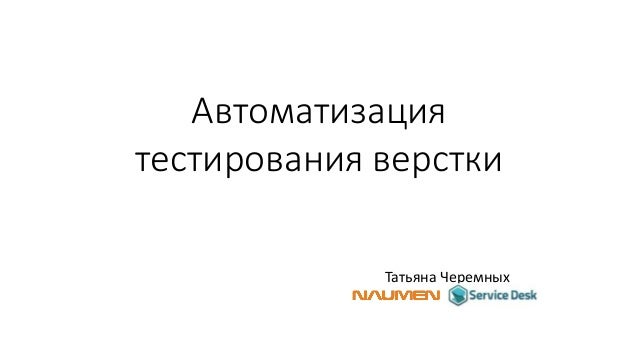 Автоматизация тестирования верстки Татьяна Черемных