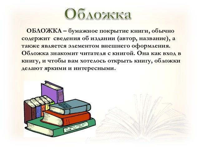 У толстых книг, как правило,
