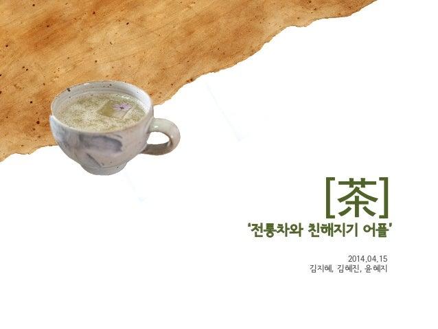2014.04.15 김지혜, 김혜진, 윤혜지 [茶] '전통차와 친해지기 어플'