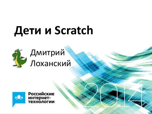 Дети и Scratch Дмитрий Лоханский