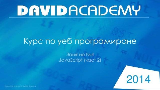 2014 Курс по уеб програмиране Занятие №4 JavaScript (част 2)