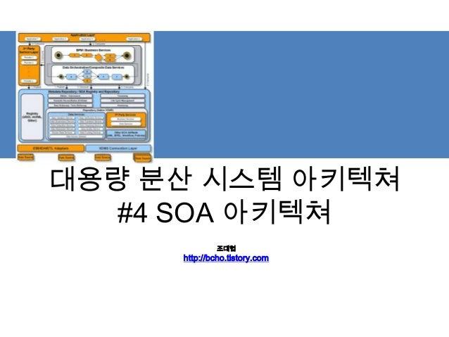 대용량 분산 시스템 아키텍쳐 #4 SOA 아키텍쳐 조대협 http://bcho.tistory.com