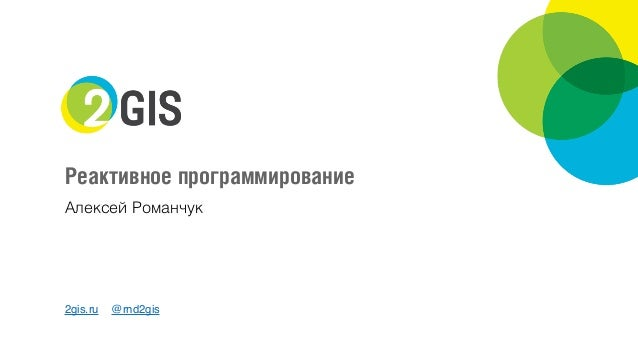 2gis.ru @rnd2gis Реактивное программирование Алексей Романчук