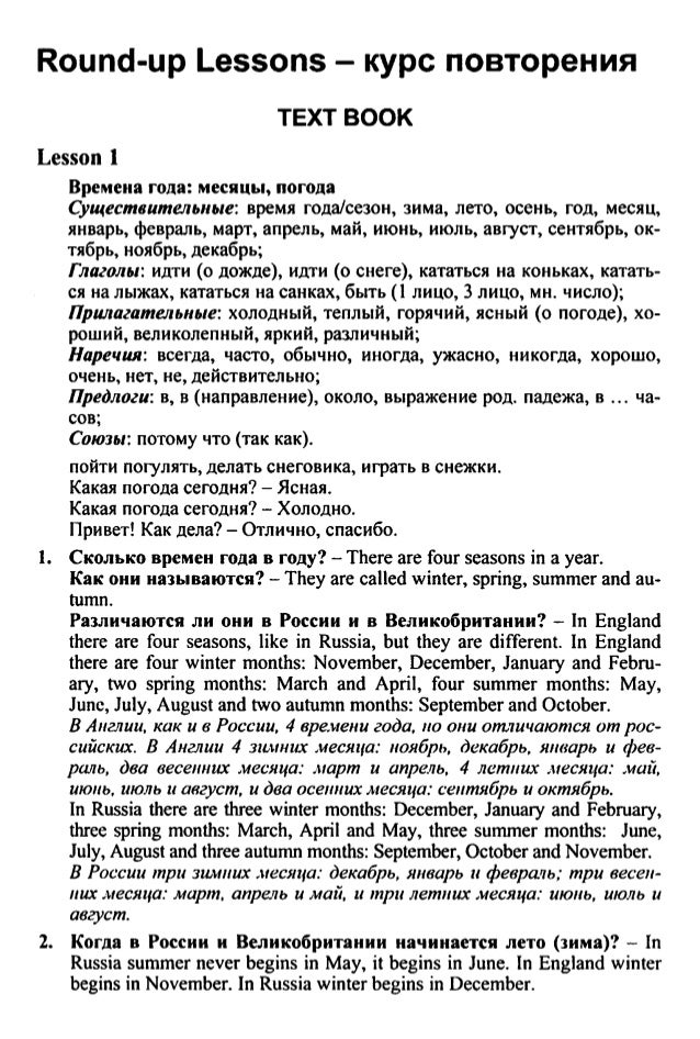 Верещагина Английский Язык 5 Класс