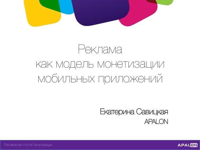 Реклама как модель монетизации мобильных приложений. Екатерина Савицкая