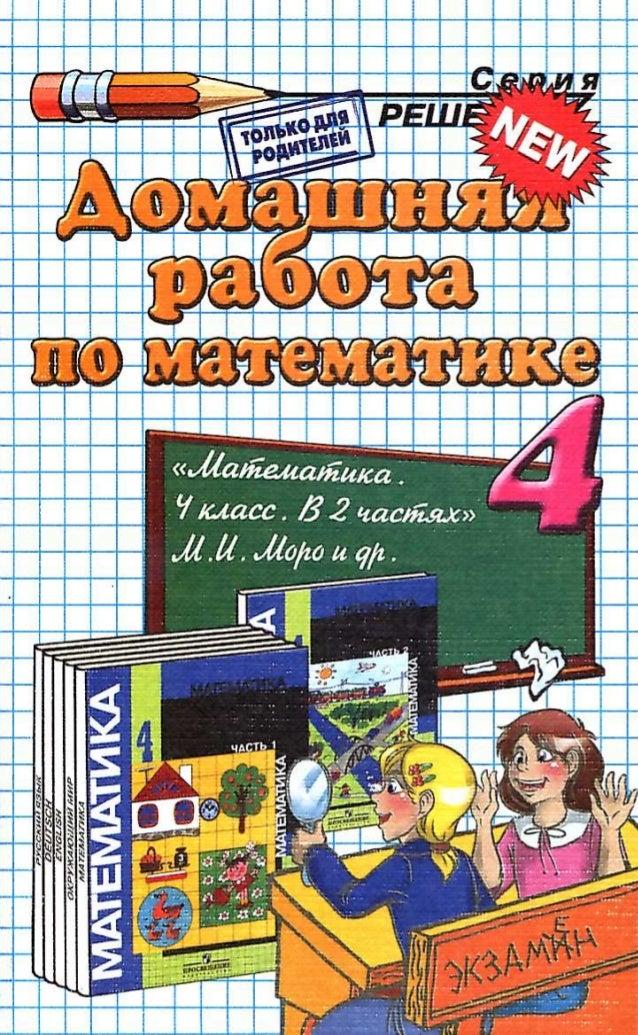 Решебник По Математике 4 Класс Оноприенко