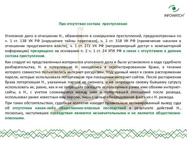 Острась валерий иванович совершил преступление, предусмотренное частью i статьи 318 ук рф