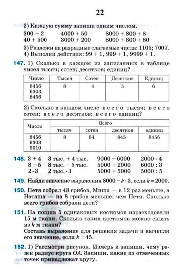 222 2) Каждую сумму запиши