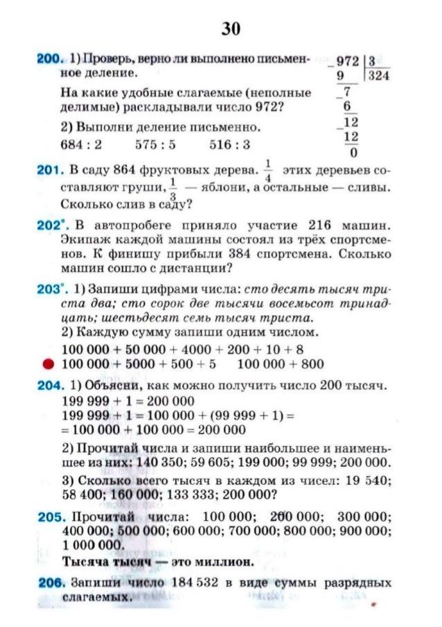 Математики гдз м.в.богданович книга 4 с класс