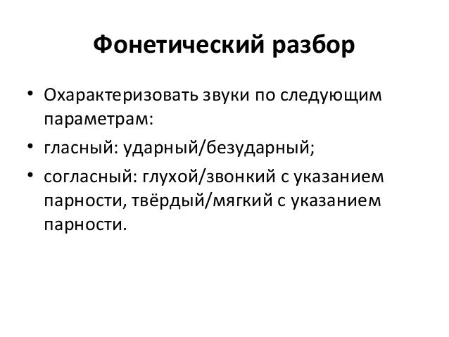 звуки по: