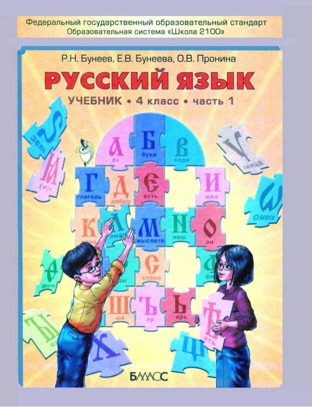 Рабочая тетрадь по Русскому языку Бунеев для 4 класса