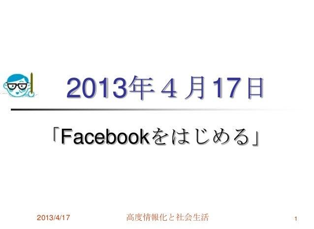 2013年4月17日「Facebookをはじめる」2013/4/17 高度情報化と社会生活 1