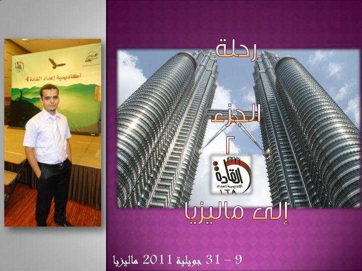 9 – 13 جويلية 1102 ماليزيا