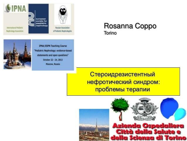 4-2. Steroid-resistant nephrotic syndrome: still a therapeutic challenge. Rosanna Coppo (rus)
