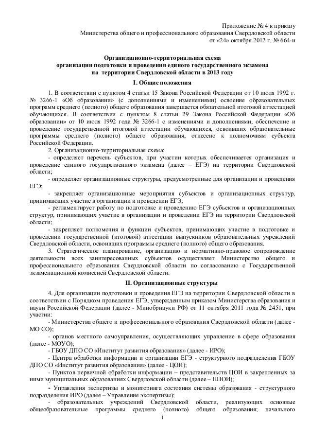 приложение4 организационно территориальная схема егэ 2013 на 24.10.2012.doc