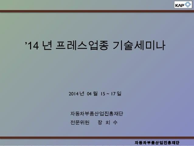4 2014년도 프레스 세미나-주제1-부가가치를 실현하는 고정밀 전단가공-140409