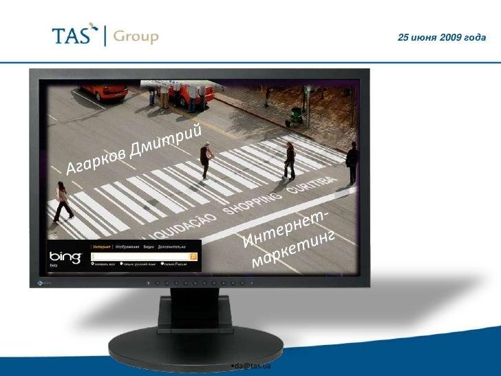 Интернет маркетинг в мире и Украине