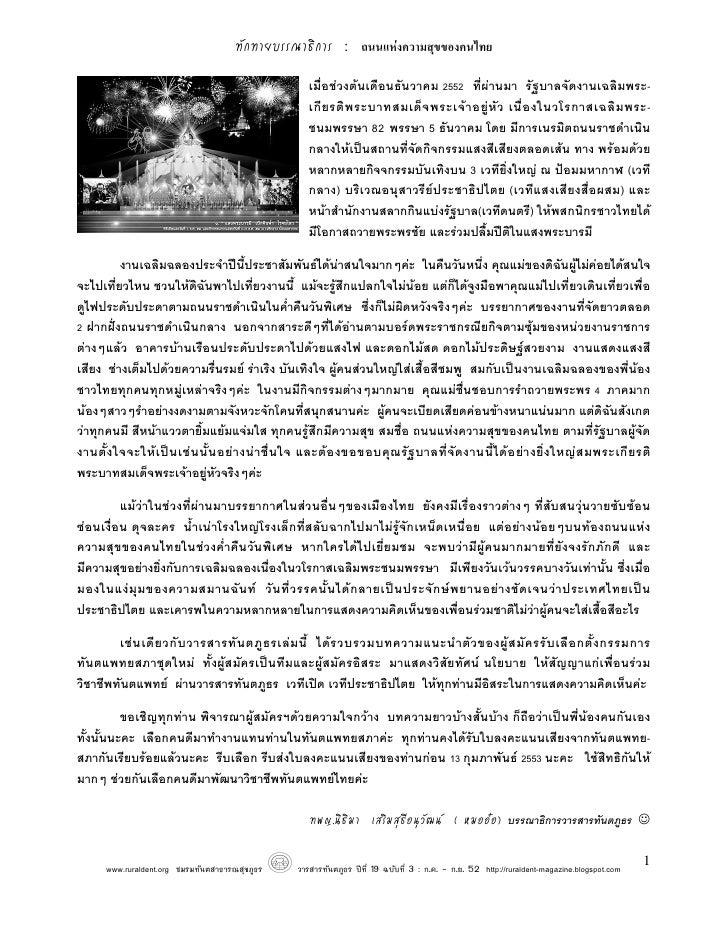 วารสารทันตภูธร เล่ม4 ปี2552