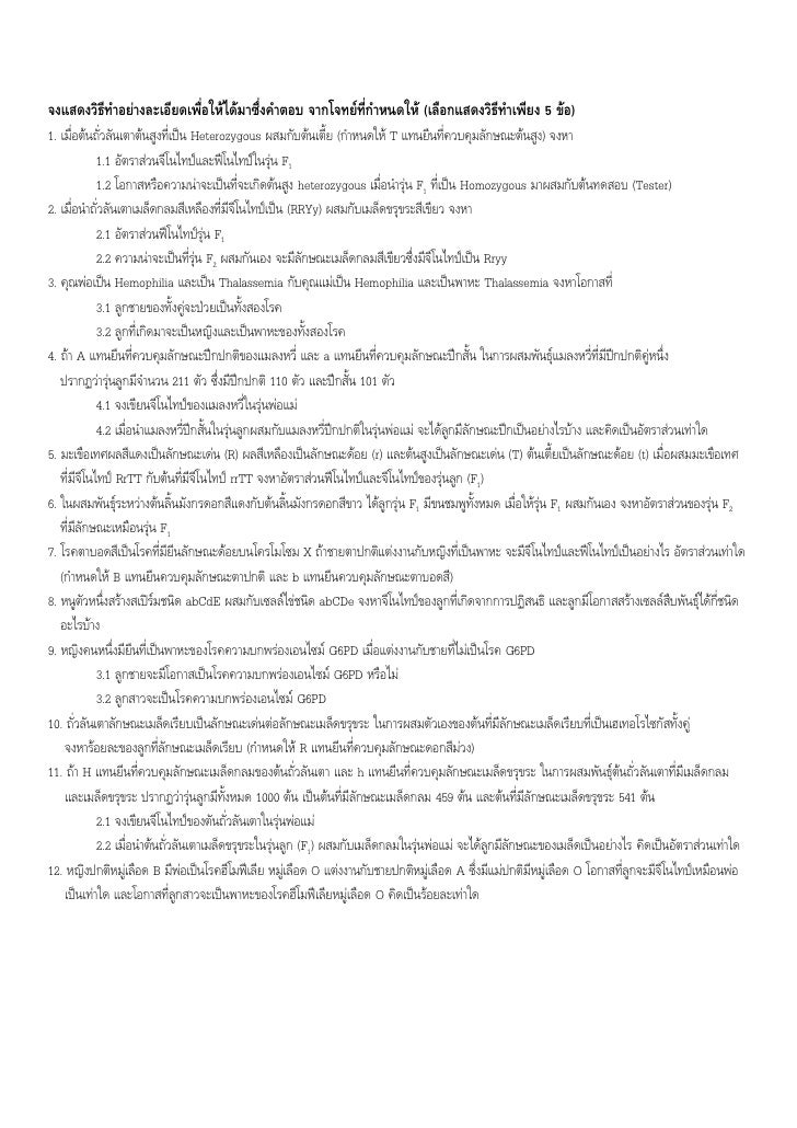 ข้อสอบซ่อม ชีววิทยา 4 ม.6