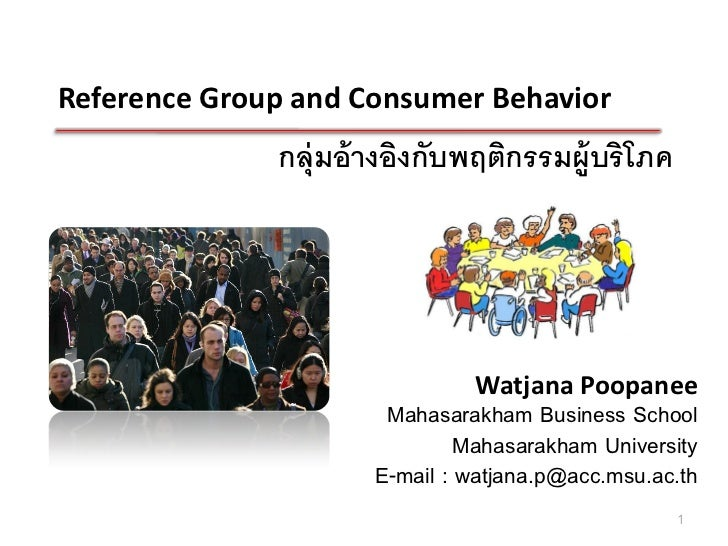 Reference Group and Consumer Behavior (Ch.4) - กลุ่มอ้างอิงกับพฤติกรรมผู้บริโภค